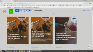 Как НА САМОМ ДЕЛЕ заработать на Яндекс Дзен