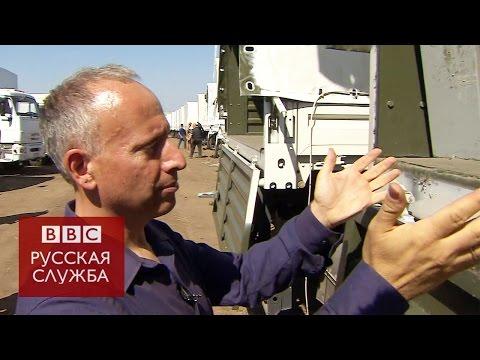 Что на самом деле внутри КАМАЗов? - BBC Russian