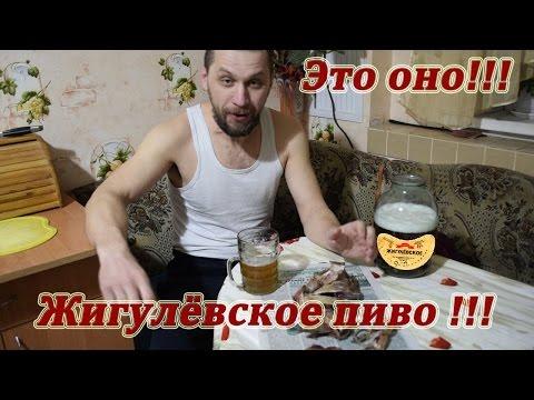 Жигулёвское!!! Вкус СССР!!!