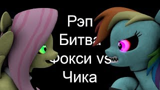 SFM FNAF my little pony Рэп Битва Фокси vs Чики