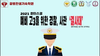 경찰대 사관학교 광릉한…