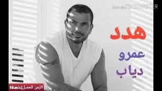 #تشكيله عمرو دياب #هدد -(اغنيه كامله) من اجمل اغاني عمرو دياب