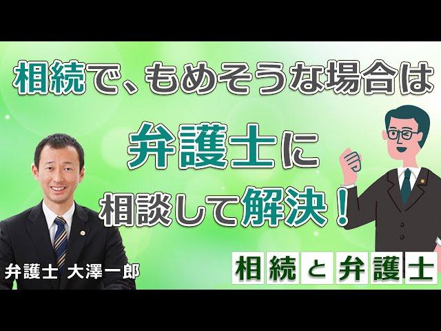 相続と弁護士について(解説:大澤一郎)