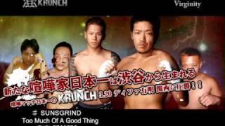 【PV】KRUNCH 1-第参戦 喧嘩最強 東京渋谷 杉浦グループ