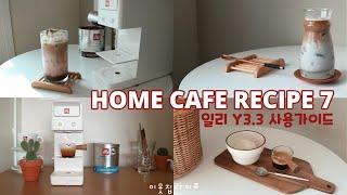 일리 커피머신 y3.3 사용기 ☕️ 정말 쉬운 홈카페 …