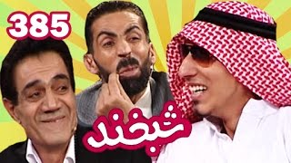 Shabkhand with Ghafar and Faisal شبخند با غفار قطبیار و فیصل جمالیار