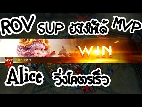 ROV : Alice mvp support อาร์โอวี อลิซ อัลติ 12 วิ TOG