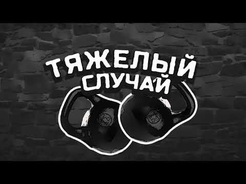 Тяжелый случай 4 серия, Алексей Кремнев и Богдан Дрожжин