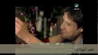 زين العمر - ليلي ياليل - من الحان زياد بطرس Zain Al Omar
