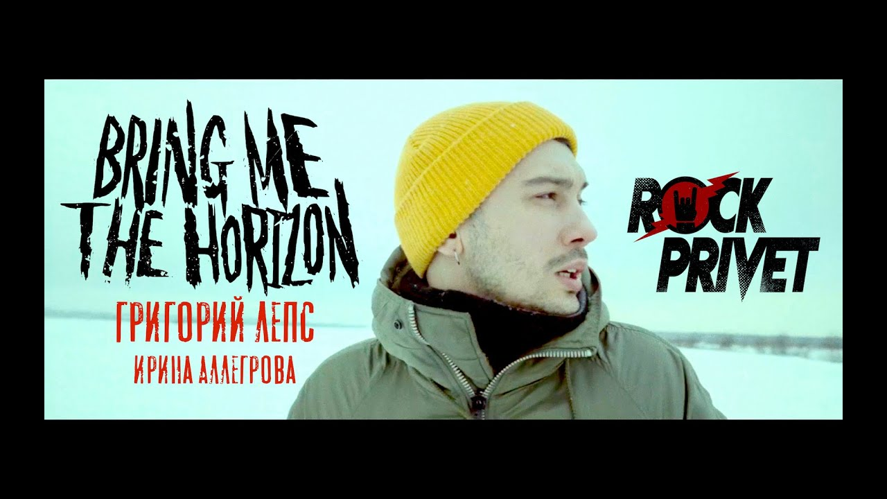 Григорий Лепс & Ирина Аллегрова / Bring Me The Horizon - Я Тебе не Верю (Cover by ROCK PRIVET)