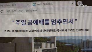 [CBS 뉴스] 신천지 코로나19 집단감염, 한국교회에…