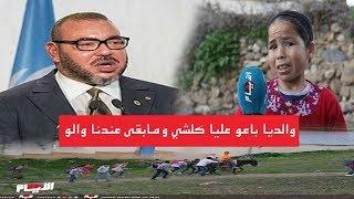 رسالة مؤلمة لفتاة معاقة إلى الملك من قلب المغرب العميق