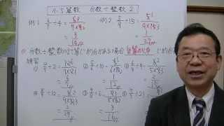分数÷整数の計算で、約分のあるものについて説明しました。 学年別の学...
