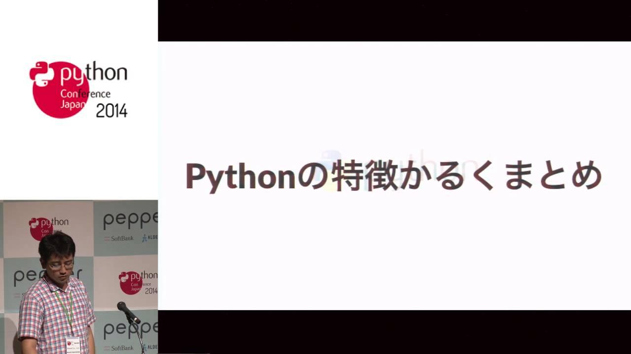 Image from CH04 Pythonの実装系総ざらい (ja)