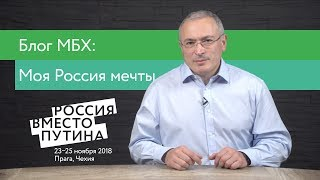 Моя Россия мечты | Блог Ходорковского