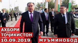 Ахбори Точикистон / Новости - 10.09.2019