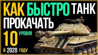 🔴 WoT | КАК БЫСТРО ПРОКАЧАТЬ ТАНК до 10 УРОВНЯ | 12 УСКОРИТЕЛЕЙ | Гайд World of Tanks | ОБУЧЕНИЕ ВОТ