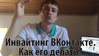 Инвайтинг ВКонтакте. Как делать Инвайтинг ВКонтакте?(, 2015-07-22T19:36:29.000Z)
