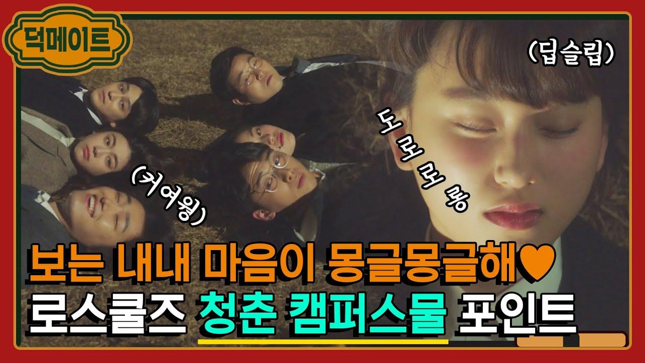 [덕메이트] 싱그럽다 싱그러워🌼 이런 게 청량함 넘치는 청춘 캠퍼스물 아닌가요🐥 로스쿨(Law School) JTBC 210609 방송 외