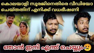 എനിക്കെതിരെ വധഭീഷണി😭| Uthra snake bite|Kollam Anchal|Malayalam News|AmSali Vlogs