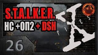 S.T.A.L.K.E.R. Народная солянка ОП-2 DSH mod 26. Секретные материалы.