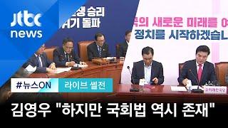"""[라이브썰전] 여야 '통합·한국 합당' 공방…김종배 """"대국민 약속 지켜야"""" (2020.05.13 / JTBC 뉴스ON)"""