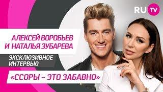 Тема. Алексей Воробьев и Наталья Зубарева