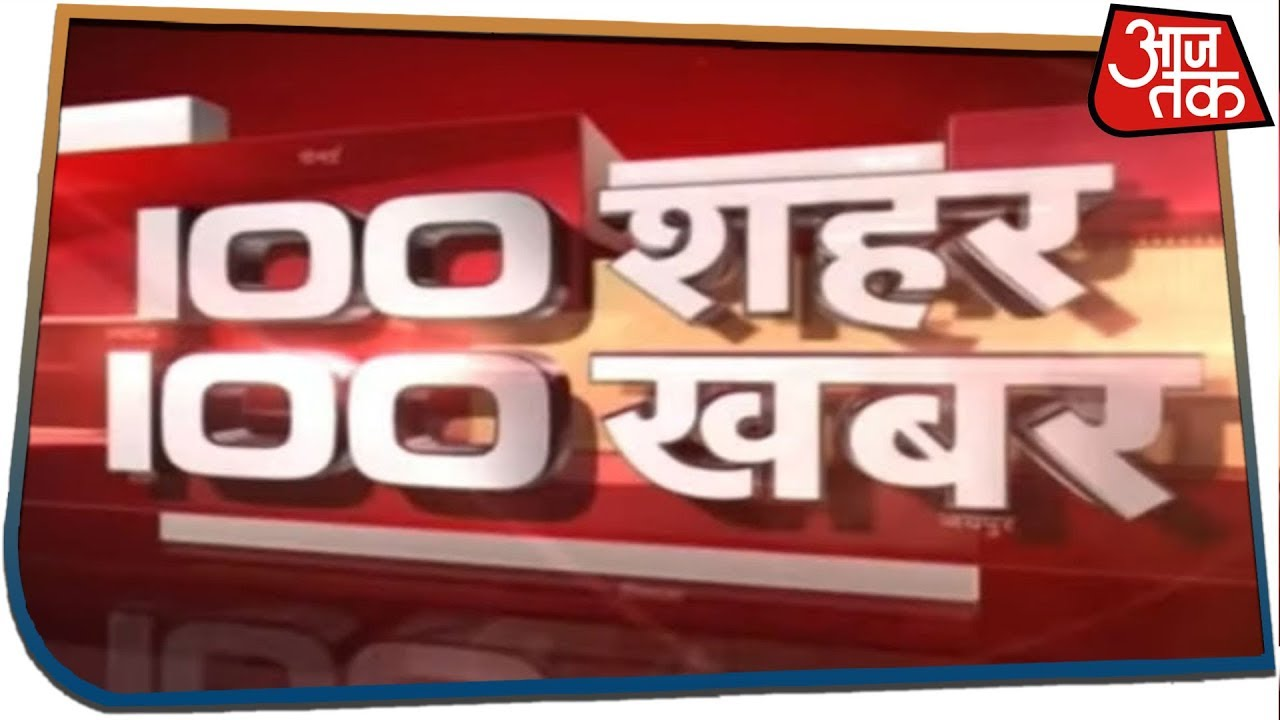 100 शहर 100 खबर | Latest Hindi News | July 10, 2019
