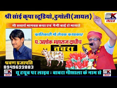 Tanwara live  9 Dec 2017 ! तंवरा लाइव ! Ashok ji maharaj