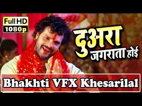 Bhakti Keshari Lal VFX - - Duara Jagrata Hoi ( Love Kala Sab Hoi Styale ) DamDaar Faadu Mix
