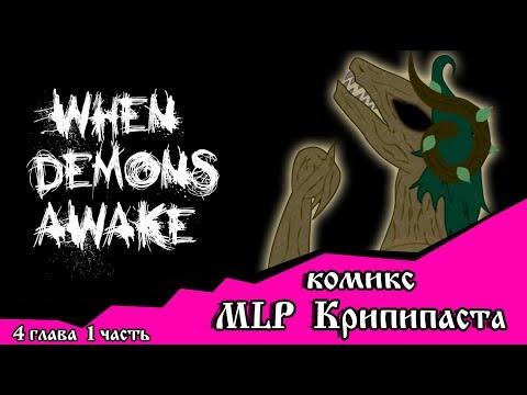 Когда демоны пробуждаются  ~ 4 глава: С возвращением (комикс  MLP Creepypasta 1 часть )