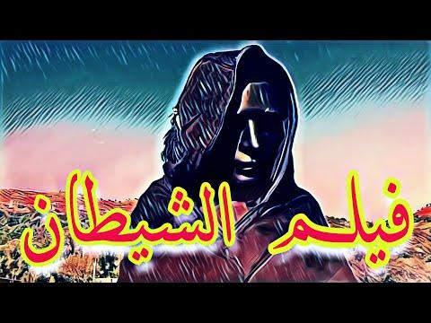 فيلم أمازيغي الشيطان 2019 Film Chaytan HD motarjam