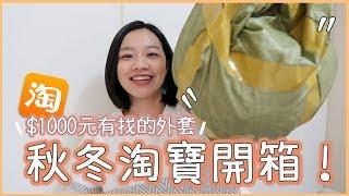 淘寶雙11前的戰利品購物清單,1000元有找的超值大衣!| Megan Zhang