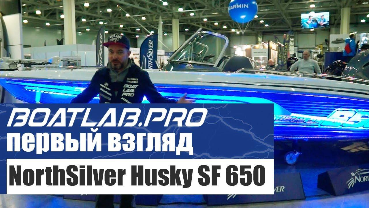 NorthSilver Husky SF 650. Первый взгляд. - YouTube
