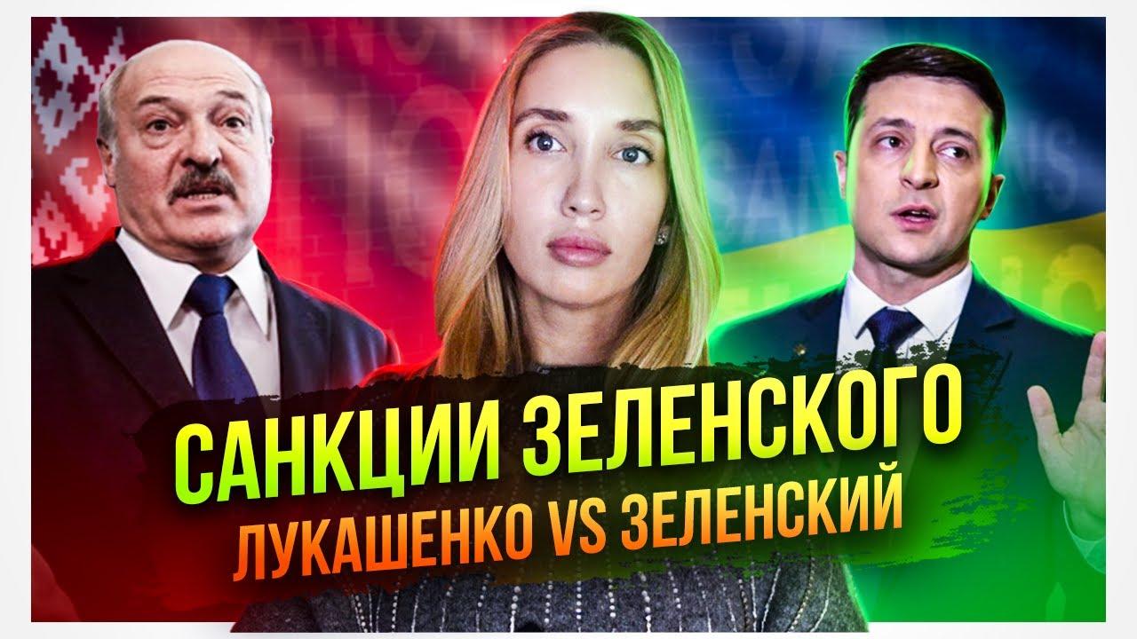 Конфликт Зеленского и Лукашенко. Зачем Украина ввела санкции против Беларуси?
