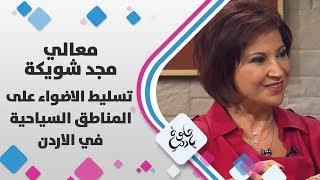 معالي مجد شويكة - تسليط الاضواء على المناطق السياحية في الاردن