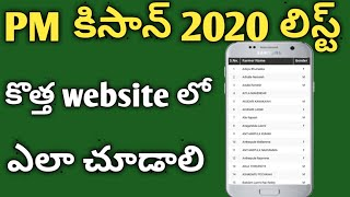 How to check pm kishan 2020 beneficiary list in new website
