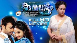 Kanalattam Malayalam Full Movie   Latest Malayalam Full HD Movie   Nithya Menon   Jeeva