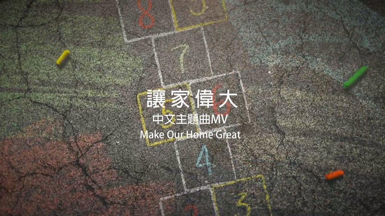 大衛帳幕的榮耀 -【讓家偉大 / Make Our Home Great】中文主題曲MV - YouTube