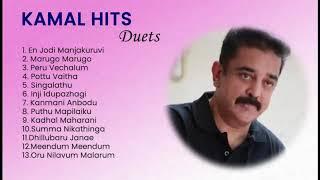 Kamal hits | Kamalhasan | Ilayaraja | Kamal Ilayaraja Songs | SPB Kamal Songs | Duet Songs | Janaki