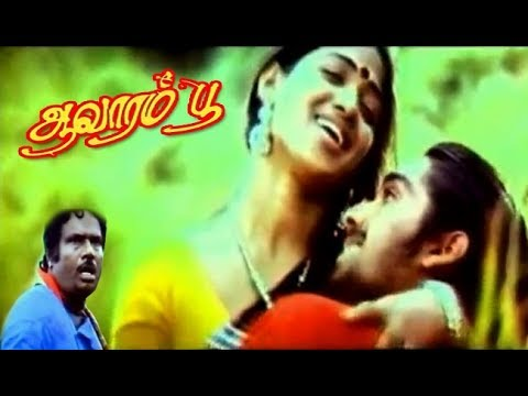 Aavarampoo | Vineeth, Nandhini,Goundamani | Superhit Tamil Movie HD