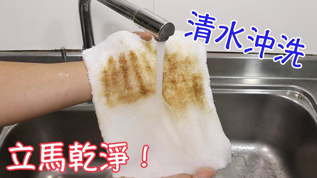 【百鈴】髒會滅竹漿纖維去油汙擦巾-居家清潔1706201009 - YouTube