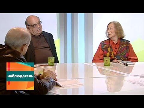 Наблюдатель. Нелли Мотрошилова, Эрих Соловьев и Валерий Подорога. Эфир от 15.09.2015