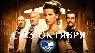 «Обитель проклятых» — фильм в СИНЕМА ПАРК