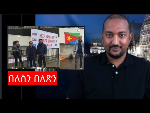 Download በለስን በለጽን! The hypocrisy of PFDJ supporters.