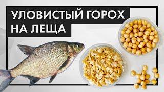 УЛОВИСТЫЙ ГОРОХ НУТ для трофея Как приготовить горох для рыбалки на КАРПА ЛЕЩА и КАРАСЯ