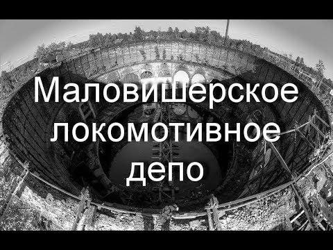 Путешествие #3 - Локомотивное депо города Малая Вишера