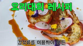 새우를 이용한 요리대회 레시피 feat 비스크소스