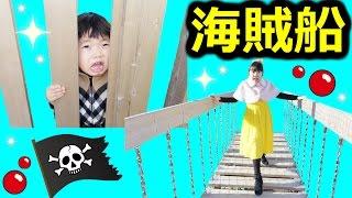 ★「大砲を目指せ~!超難関!船型立体迷路『海賊』」★Pirate ship maze★ thumbnail
