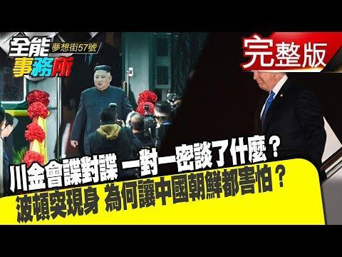 川金會諜對諜 一對一密談了什麼? 波頓突現身 為何讓中國朝鮮都害怕?《夢想街之全能事務所》網路獨播版